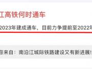 南沿江明年就要通车了?好消息霸屏,江阴高铁站发生翻天覆地变化~~