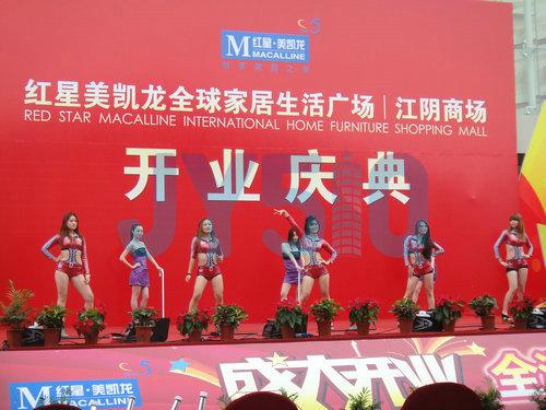 江阴红星美凯龙全球家居生活广场盛大开业
