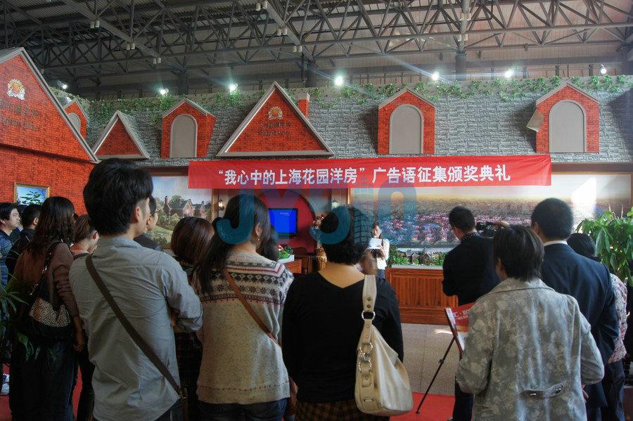 上海花园洋房广告语征集大奖诞生