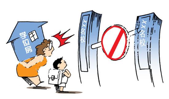 2016年浙江省买房落户口所需手续资料及办理流程