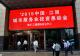 10月20日上午,2015中国江阴城市服务业投资恳谈会在国际大酒店隆重召开。