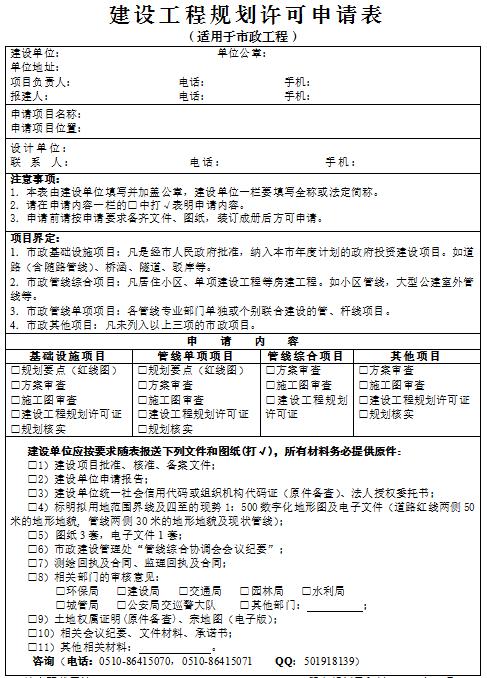 市政工程规划设计方案审查申请表