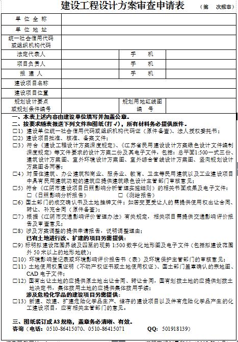 建设工程设计方案审查申请表