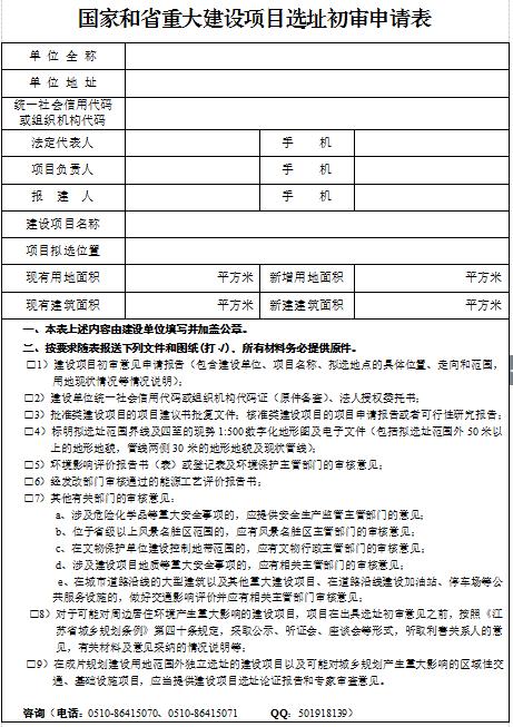 国家和省重大建设项目选址初审申请表图片