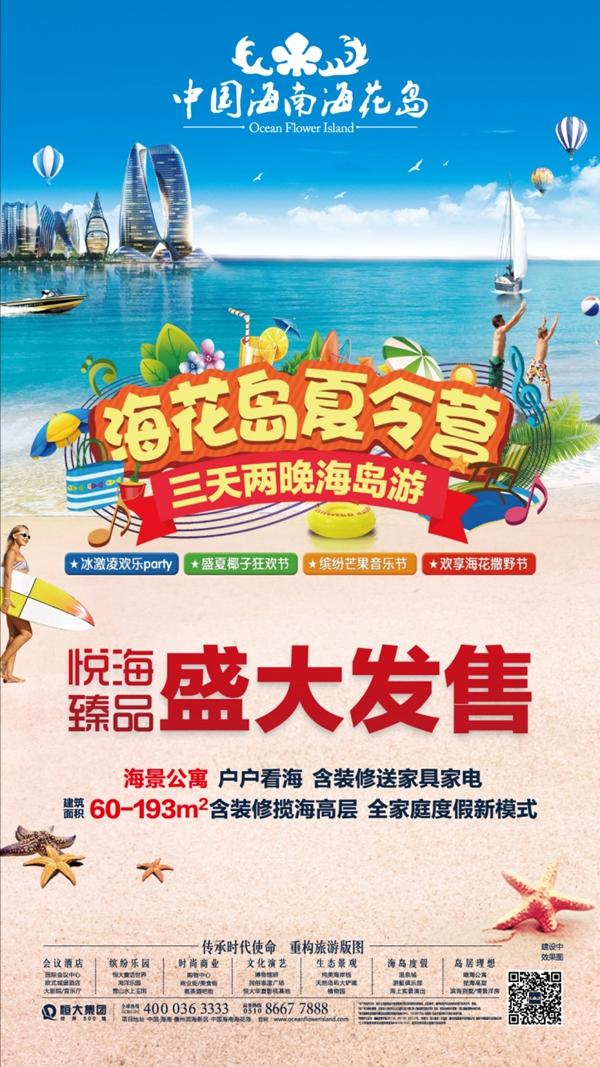 """(活动宣传画面) """"海岛假期,快乐出发"""",开启海花岛夏令营,体验别样"""