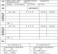 江阴市不动产登记申请书(表一)