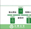 """江阴人注意啦!江阴即将新增一条""""超长""""公交线路,从敔山湾到临港新城~"""