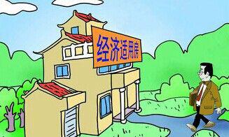 """第四期经济适用住房""""签""""到啦!已经启动拿房程序~"""