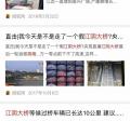 【劲爆】公铁两用长江大桥正式开工,第二过江通道被提上日程~~~