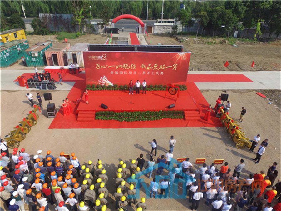 尚城国际二期开工