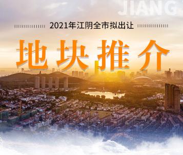 2021年江阴全市拟出让地块推介